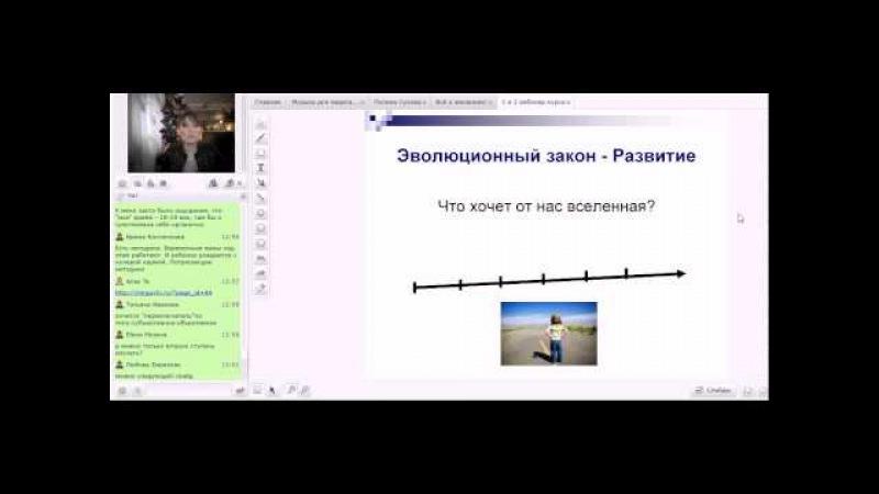 1 часть закрытого урока НЛП онлайн курса высшей школы парапсихологии
