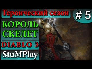Diablo 3 - Король Скелет - Героический сезон за Монаха #5