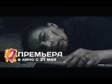 Дом в конце времен (2015) HD трейлер | премьера 21 мая