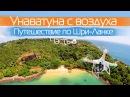 Унаватуна, Шри-Ланка Самый безопасный пляж и таинственный Jungle Beach