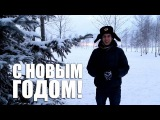С НОВЫМ 2015-ЫМ ГОДОМ!!! | Школа BMX Online