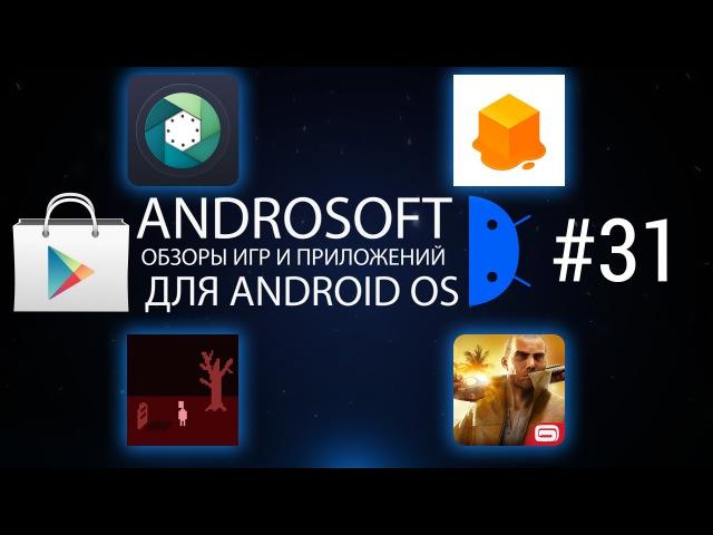 Игры и программы для Android: Androsoft 31: Kiwi Camera, Jelly Jump, DLB, Gangstar Vegas