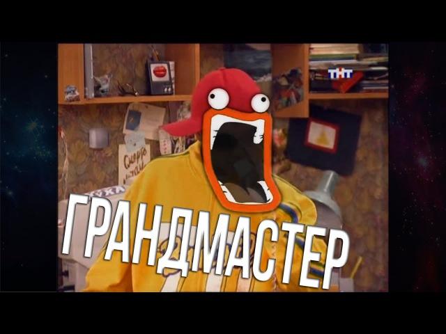 ГРАНДМАСТЕР БИТ RYTP MLG