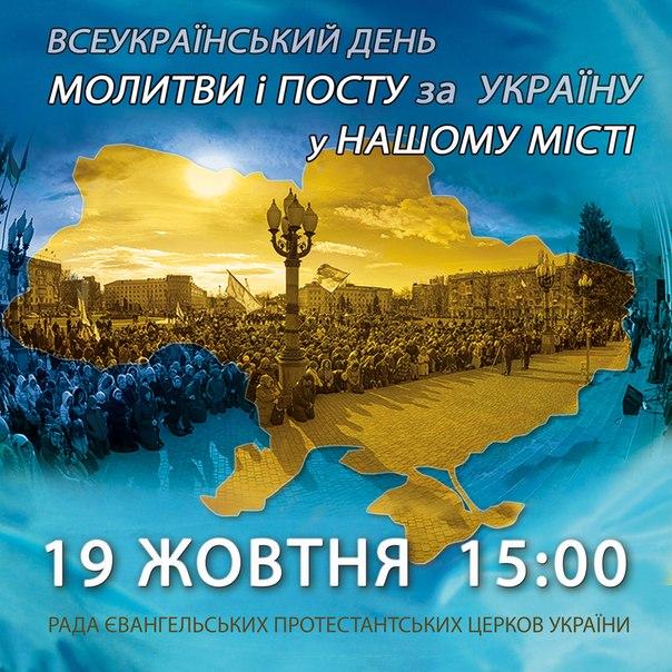 Всеукраинская молитва за Украину