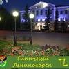 Типичный Лениногорск