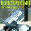 """""""Конструктив"""" - лего-роботы в Зеленограде"""