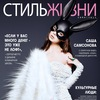 """Журнал """"СТИЛЬ ЖИЗНИ"""""""