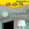 Добрые Натяжные Потолки Тольятти