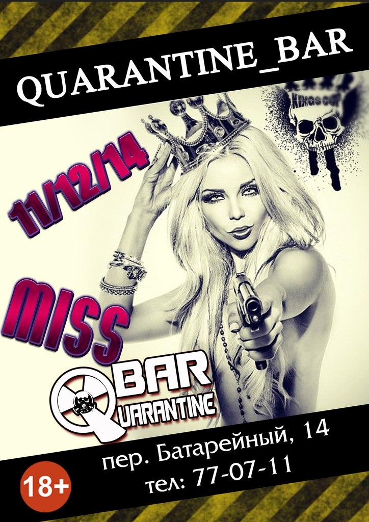 Афиша Хабаровск 11 декабря - КОНКУРС - Мисс QUARANTINE_BAR!!!