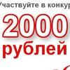 Объявления Донецк | Конкурс на 2000 рублей