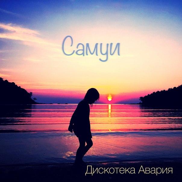 Алексей Серов, группа «Дискотека Авария»