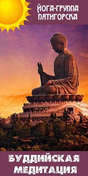 Афиша Пятигорск Буддийская медитация