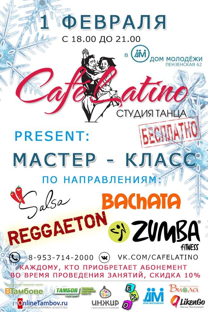Афиша Тамбов 1.02 мастер - класс от студии танца Caf Latino