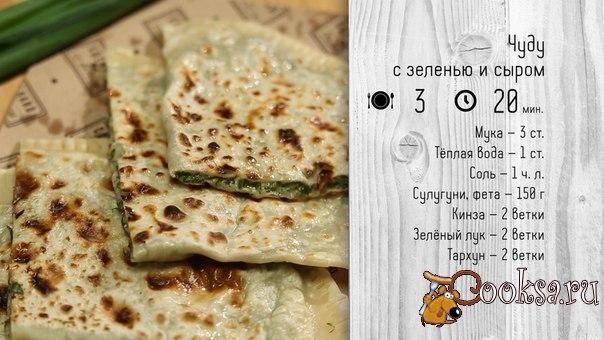 Рецепт дагестанских лепешек чуду #чуду #кулинария #лепешки #вкусно #рецепты Вкусные сытные лепешки с сулугуни и фетой, от шеф-повара Мурада Калаева.