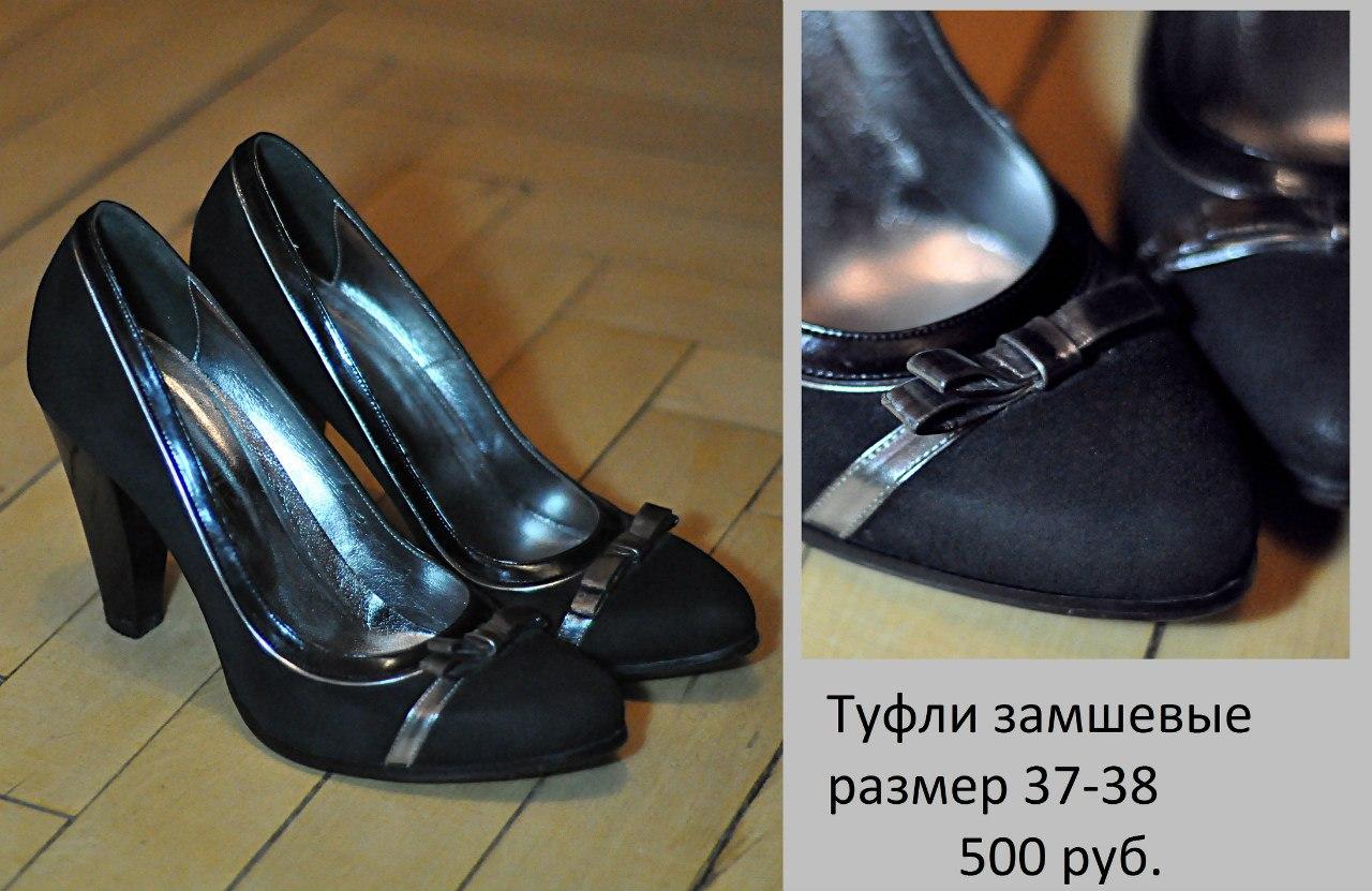 Как замшевые туфли сделать на размер больше