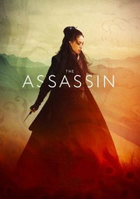 The Assassin (Nie yin niang)