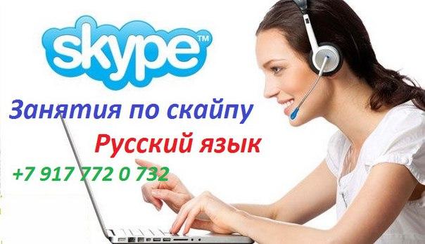 репетиторы по русскому языку: