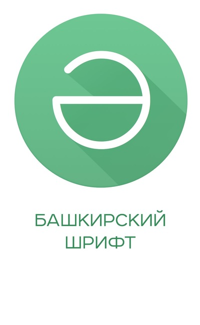 башкирский шрифт билзагс