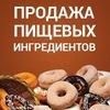 """Интернет-магазин """"ИНГРИД"""" - пищевые ингредиенты"""