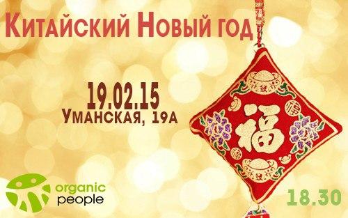 Афиша Коломна КИТАЙСКИЙ НОВЫЙ ГОД С Organic People. 19 февраля