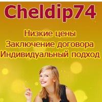 cheldip74ref
