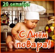 20 Октября - день повара! Поздравляю!!!