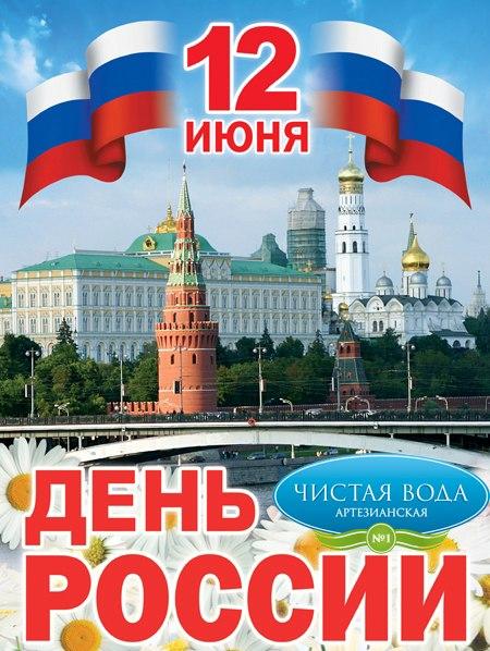 Праздники 2016 года в россии 12 декабря