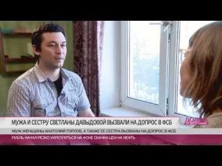 Интервью Ксении Собчак с Анатолием Горловым, мужем Светланы Давыдовой, обвиненной в госизмене