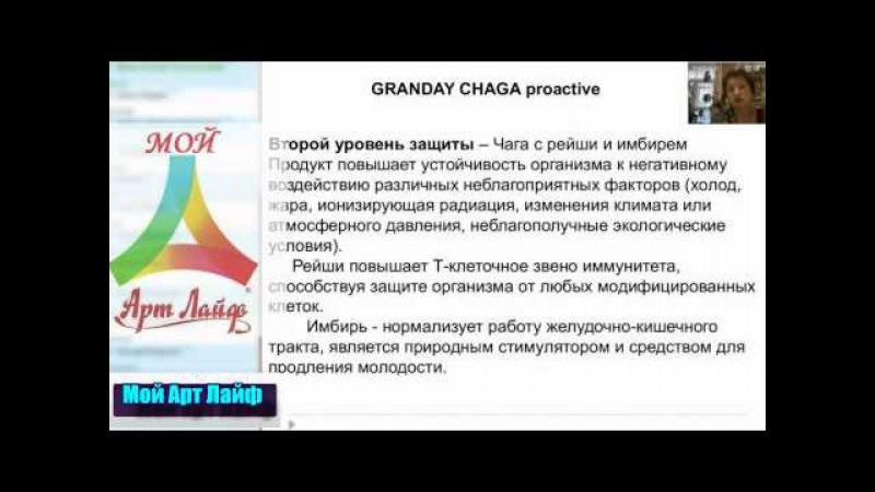 Грандэй Чага Проактив АртЛайф Онкогематолог Н Бельченко. Артлайф