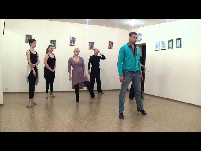 Бальные танцы видео обучение (часть-1) Используй вращение как преимущество. Дмитрий Трошин