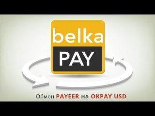 Обмен с платежной системы обмен PAYEER на OKPAY USD (обмен PAYEER на OKPAY USD)