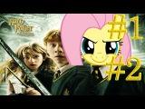 Гарри Поттер и Тайная Комната: Часть 1 и Часть 2