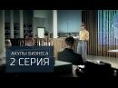 «Акулы бизнеса» серия 2