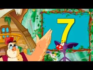 Уроки Тетушки Совы - Арифметика Малышка. Цифра 7