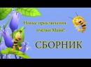 Новые приключения пчелки Майи все серии подряд без перерыва