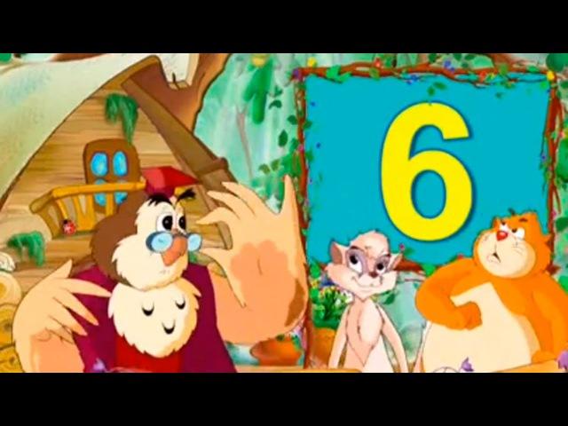 Уроки Тетушки Совы - Арифметика Малышка. Цифра 6