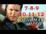 Обнимая небо 7-8-9-10-11-12  серия 2014 сериал детектив мелодрама смотреть онлайн