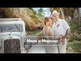 Нежная свадьба в Доминикане. Мачете - Нежность. Марина и Иван