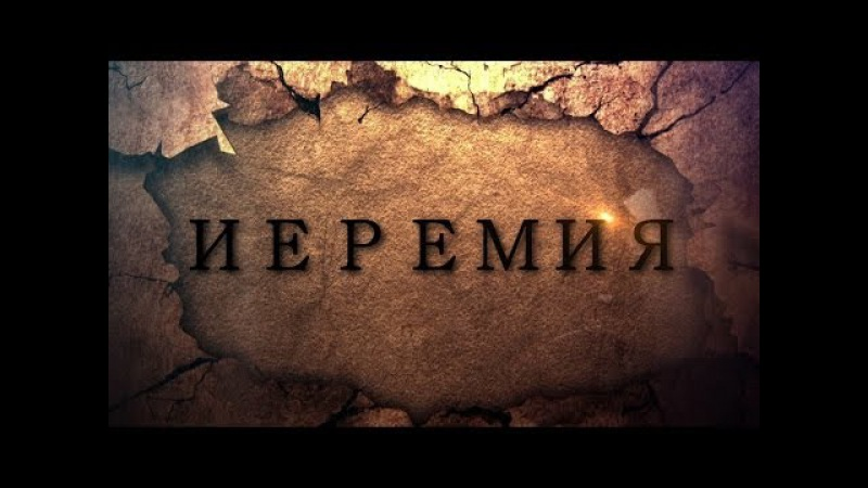 Библия.Книга Иеремии.