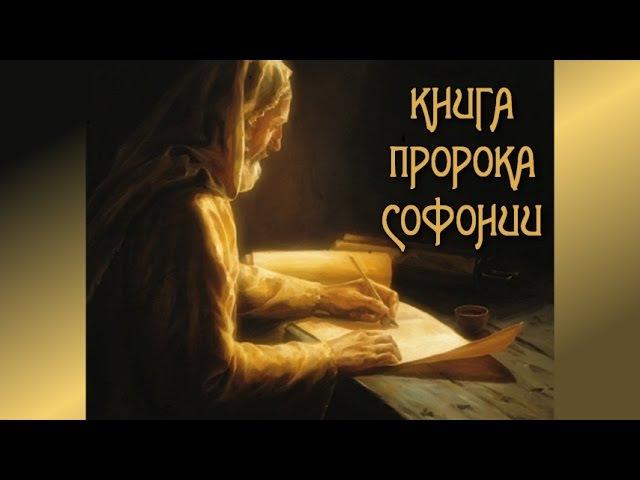 Библия. Книга пророка Софонии.