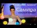 САМИРА Сольный Концерт СПАСИБО,МАМА!