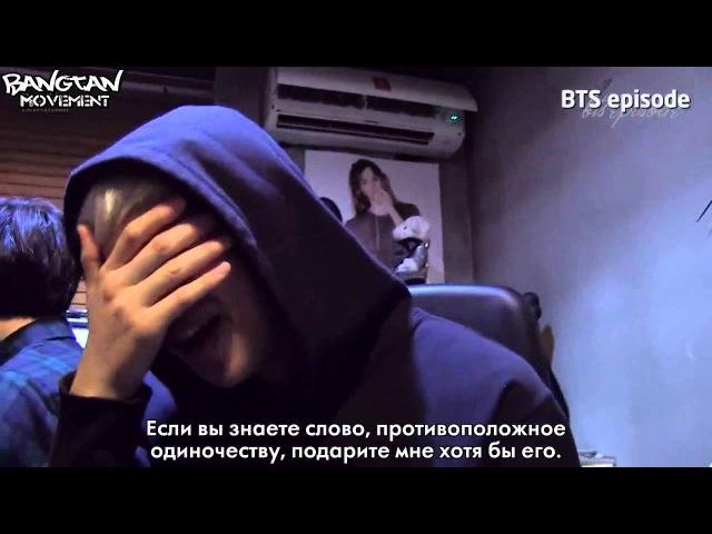 BTS(Bangtan boys)-So 4 more (rus. sub)