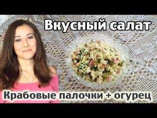 Салат с крабовыми палочками и огурцом - вкусный сочный рецепт!