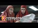 Джеки в царстве женщин 2015 HD трейлер премьера 14 мая