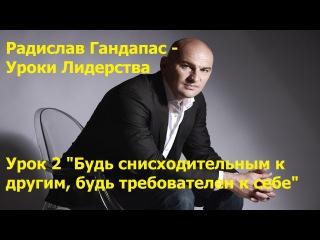 Радислав Гандапас - Уроки Лидерства Урок 2