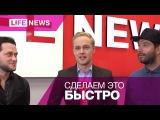 Дмитрий Кожома и Иван Пышненко – Блиц-Опрос