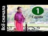 Все сначала 1 серия 2014 Криминальная мелодрама фильм сериал