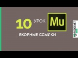Adobe Muse уроки (СС 2015). 10. Якорные ссылки