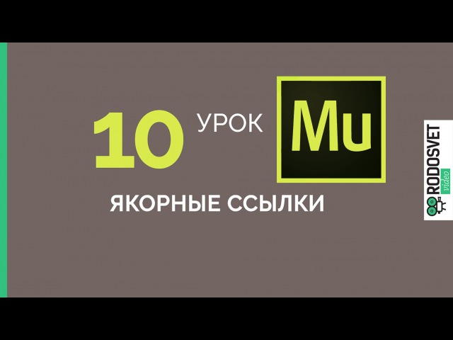 Adobe Muse уроки   10. Якорные ссылки