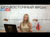 Новороссия. Сводка новостей Новороссии (События Ньюс Фронт) 05 декабря 2014 /Roundup NewsFront 05.12